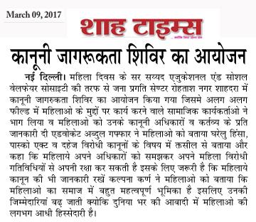 Legal Awareness Camp Rohtash Nagar