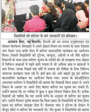 Career Counseling Rohtash Nagar