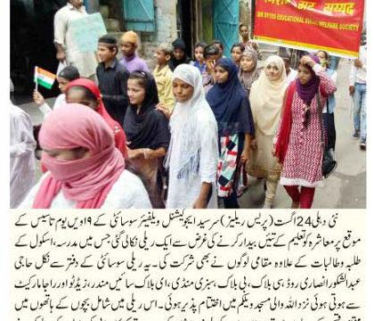 Awareness rally for Education